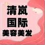 清岚国际美容美发有限公司